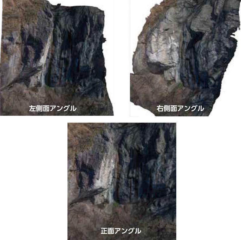 ドローン(UAV)空撮写真による危険斜面の立体化