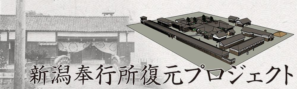 新潟奉行所復元プロジェクト