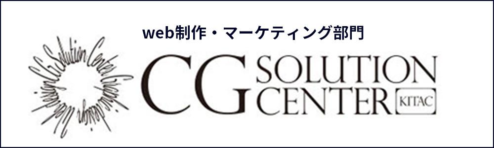 web制作・マーケティング部門 CGソリューションセンター