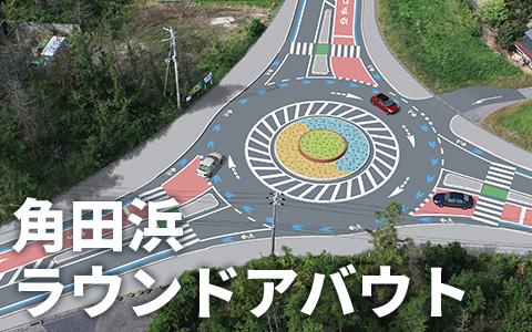 角田浜ラウンドアバウト